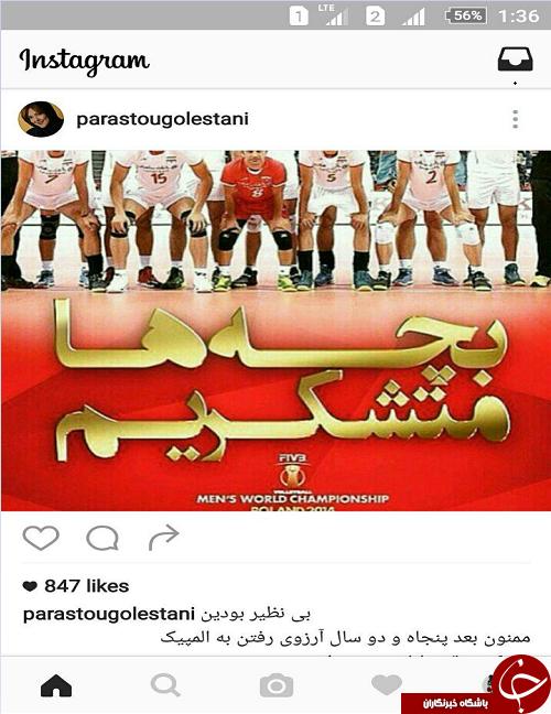 واکنش هنرمندان و بازیگران نسبت به راهیابی والیبال ایران به المپیک