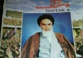 باشگاه خبرنگاران - خدا را قبول نداشت ولی امام خمینی را قبول داشت!