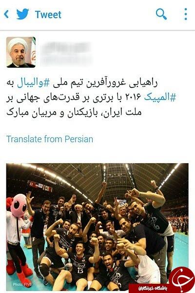 رییس جمهور به صعود والیبال به المپیک را تبریک گفت + عکس