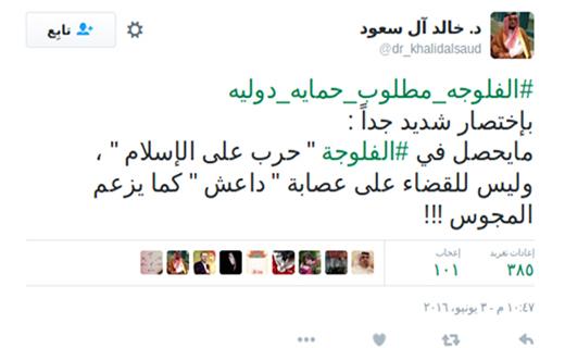 شاهزاده سعودی: جنگ با داعش جنگ با اسلام است!