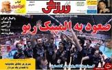 تصاویر نیم صفحه روزنامه های ورزشی 16 خرداد 95