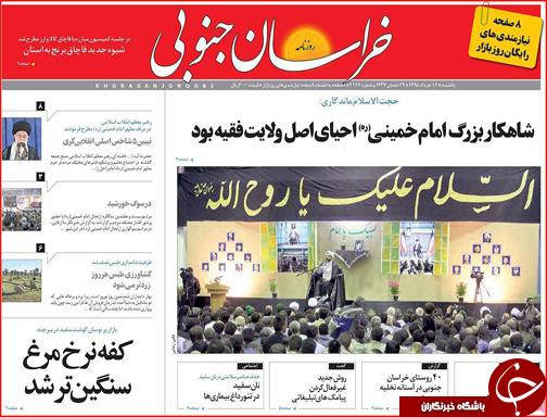صفحه نخست روزنامه استانها یکشنبه 16 خرداد ماه