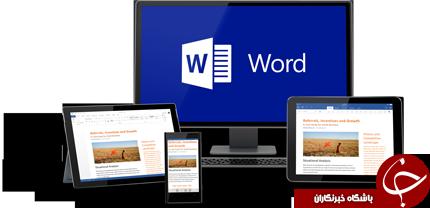 فایل های پاک شده ی WORD خود را بازگردانید + آموزش