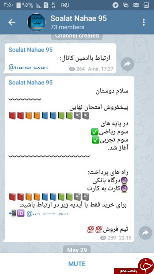 فروش تلگرامی سئوالات امتحانات نهایی/ پلیس فتا ورود کند +تصاویر