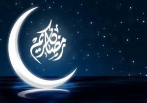 دعای ائمه اطهار(ع) هنگام رویت هلال ماه رمضان