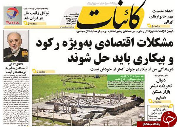 تصاویر صفحه نخست روزنامههای 17 خرداد