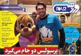 تصاویر نیم صفحه روزنامه های ورزشی 17 خرداد 95