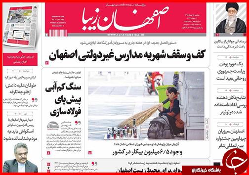 صفحه نخست روزنامه استانها دوشنبه 17 خرداد ماه