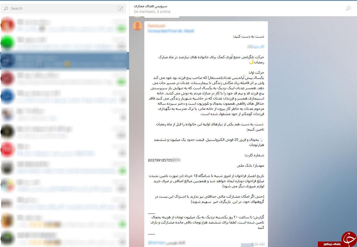 حرکت تلگرامی جمع آوری کمک برای خانواده های نیازمند در ماه مبارک رمضان