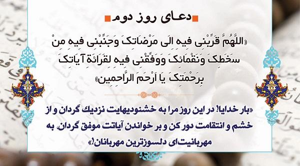دعای روز دوم ماه مبارک رمضان + صوت و فیلم