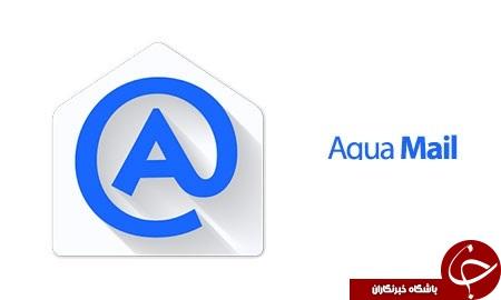 ایمیل هایتان را در سرویس های مختلف مدیریت کنید + دانلود