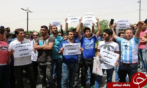 شعار علیه وزیر ورزش و جوانان در حمایت از افشار زاده
