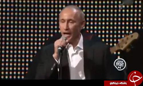 پوتین در مسابقه خوانندگی داوران را حیرت زده کرد+ تصاویر