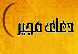 دعای مجیر را در ماه رمضان برای آمزرش گناهان بخوانید + دانلود