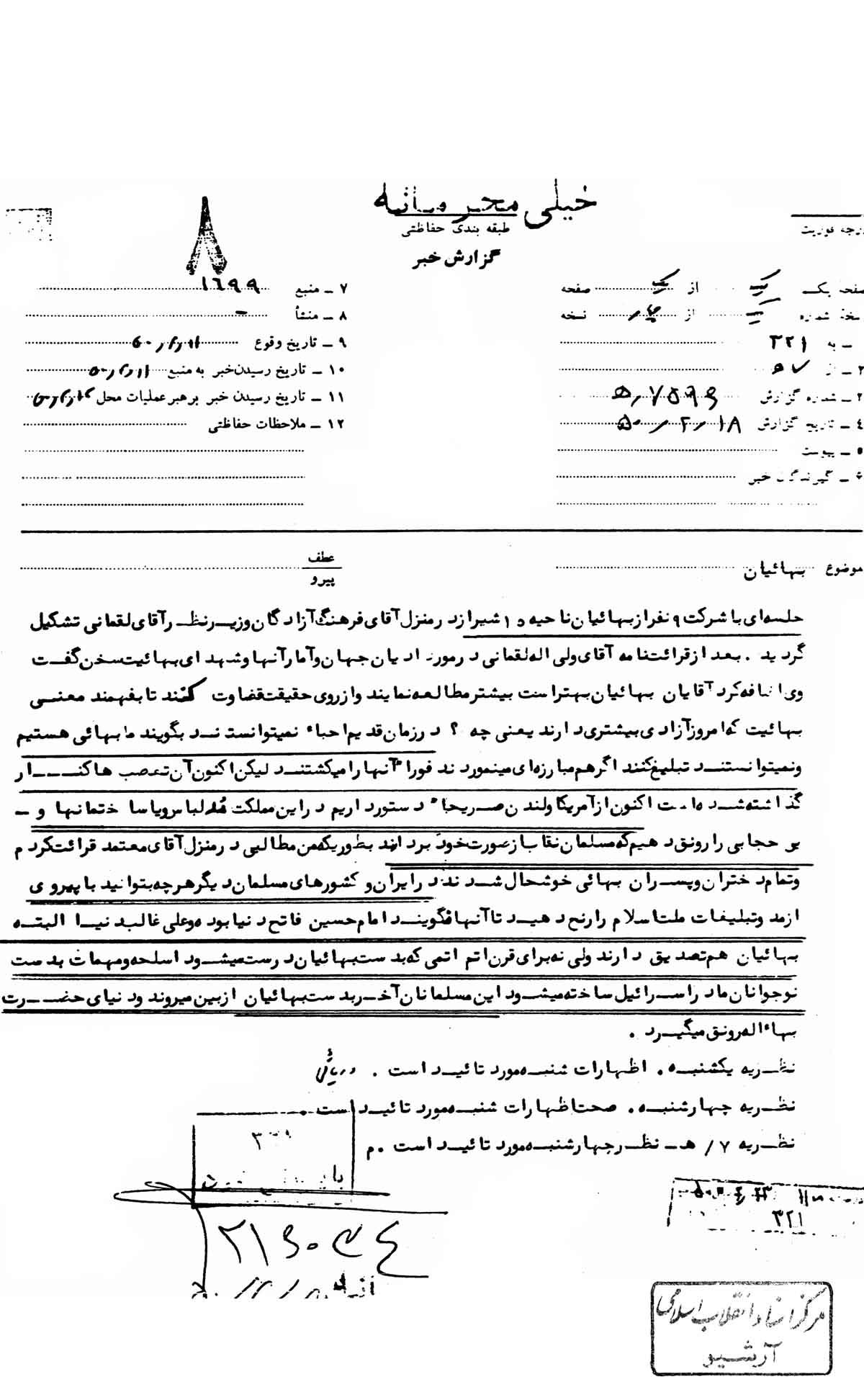 ارتباط بهائیان و صهیونیست+ اسناد
