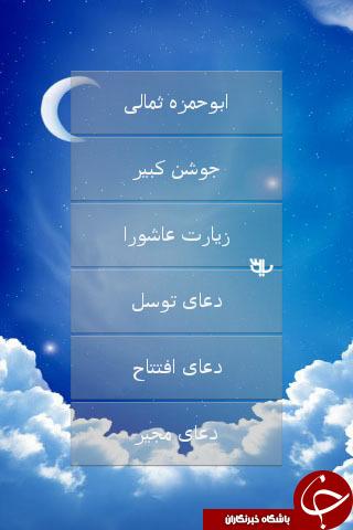 اعمال و مناجات های ویژه ماه مبارک رمضان + دانلود