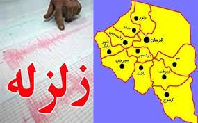 پرتکانه ترین شهر استان کرمان لرزید