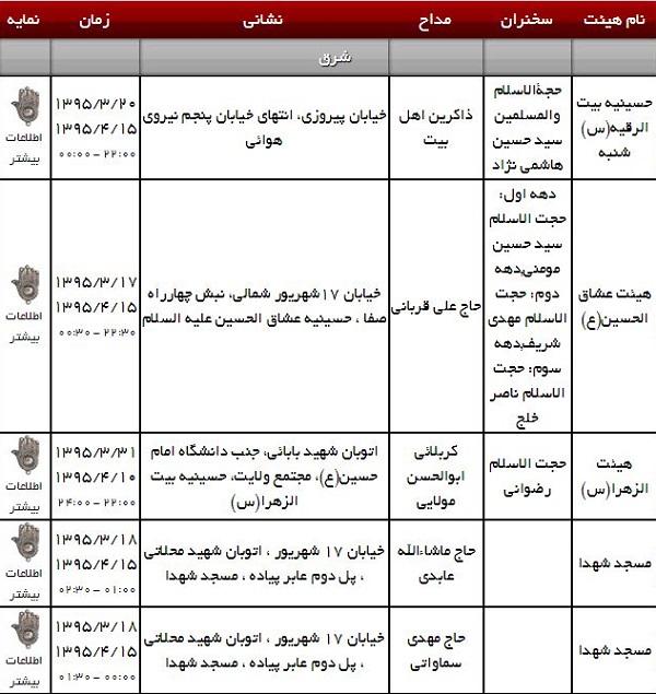 ماه رمضان هیئت کجا برویم؟ + جدول