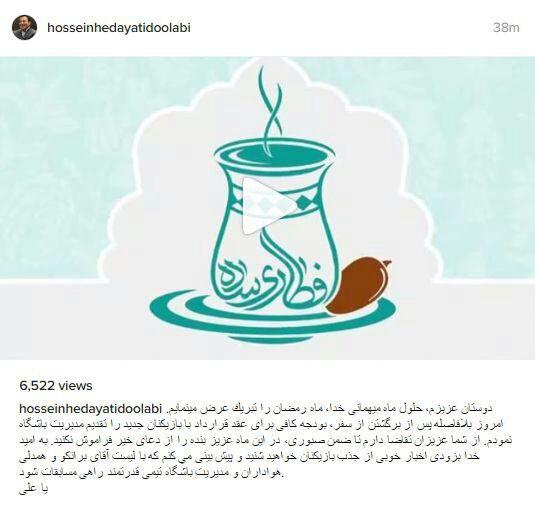 تبریک ماه مبارک رمضان توسط حسین هدایتی