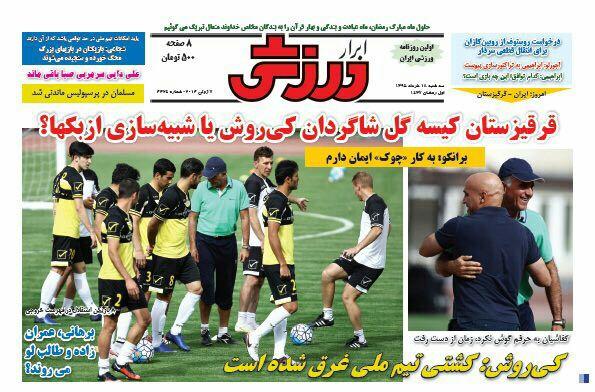 از غرق شدن کشتی تیم ملی تا استعفا افشار زاده از استقلال !