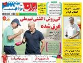 تصاویر نیم صفحه روزنامه های ورزشی 18 خرداد 95