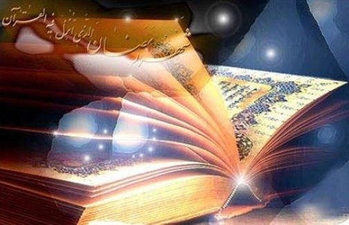 اوقات شرعی بیرجند در ماه مبارک رمضان