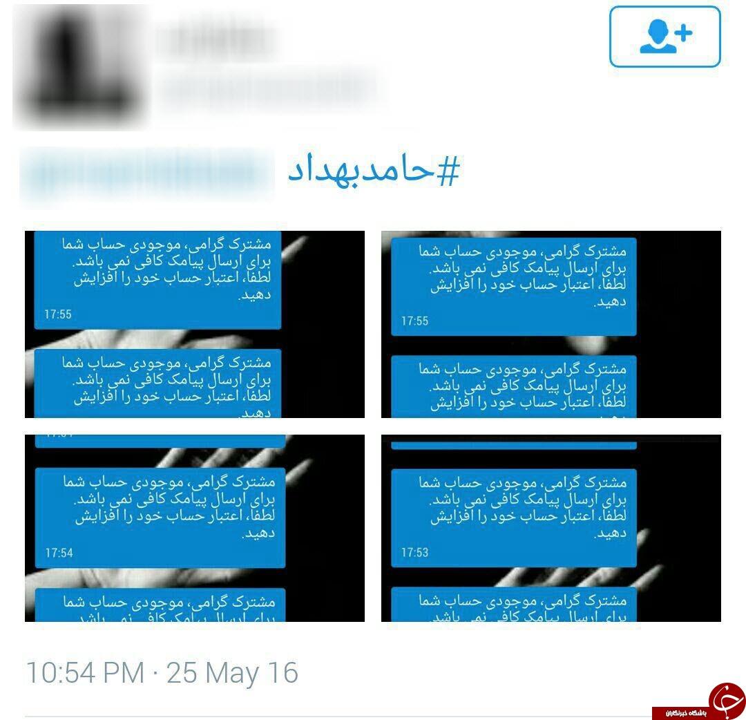حامد بهداد سوژه کاربران توئیتر
