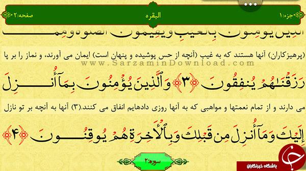 دانلود نسخه جدید قرآن حبل المتین