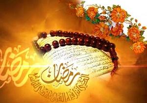 بهترین اعمال در ماه رمضان از نظر پیامبر اکرم (ص)