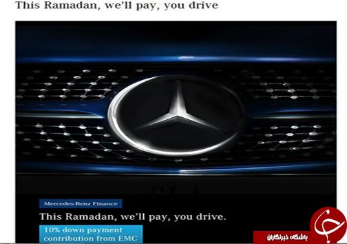 ماجرای هلال ماه رمضان روی آرم بنز چیست؟