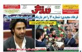 تصاویر نیم صفحه روزنامه های ورزشی 19 خرداد 95