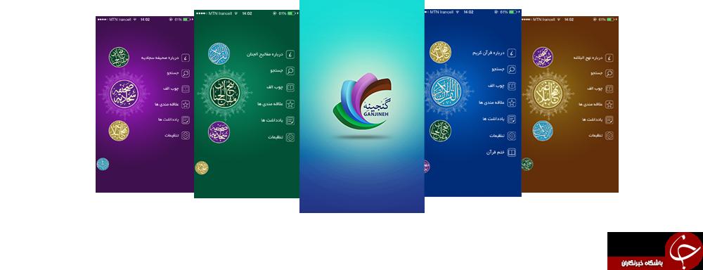 بسته نرم افزاری ویژه ماه رمضان (قسمت اول)