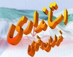 انتصاب بخشدار نصرآباد تربت جام از سوی استاندار خراسان رضوی