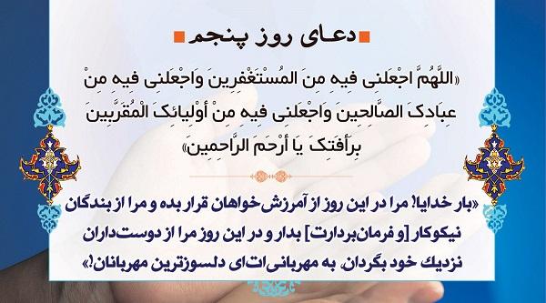 دعای روز پنجم ماه رمضان + صوت و فیلم