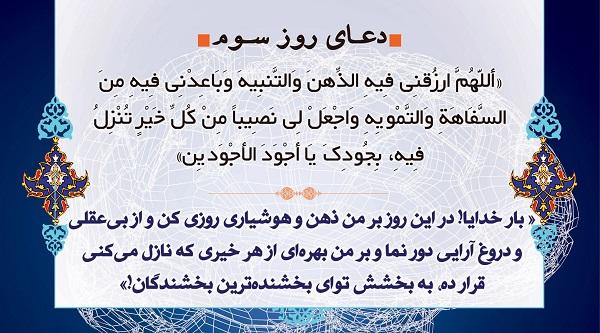 دعای روز سوم ماه مبارک رمضان + صوت و فیلم
