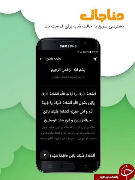 مجموعه ادعیه های ویژه ماه مبارک رمضان + دانلود