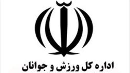 اردبیل میزبان جام بینالمللی یادگار امام میشود