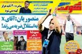 تصاویر نیم صفحه روزنامه های ورزشی 20 خرداد 95