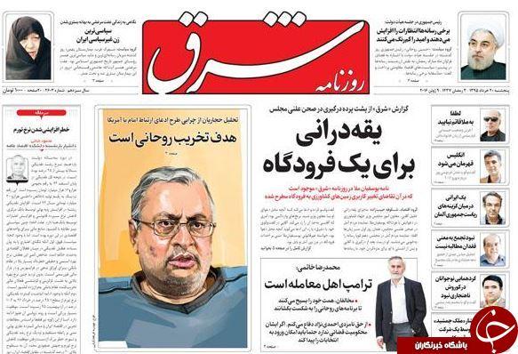 از هشدار روحانی به رسانه ها تا نا امیدی احمدی نژادی ها از انتخابات!