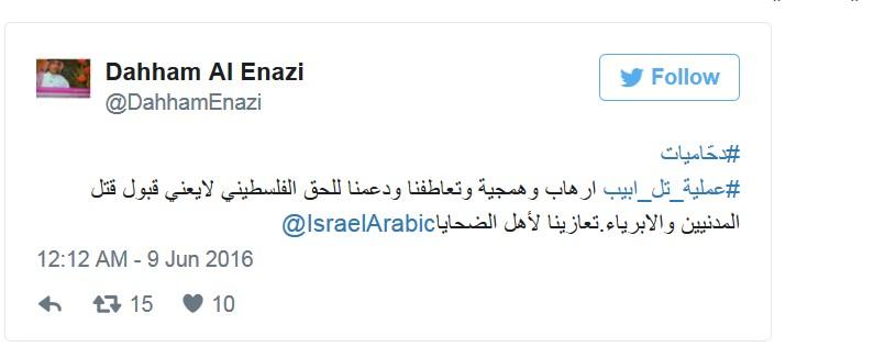همدردی نویسنده سعودی با صهیونیست ها: عملیات تل آویو، اقدامی تروریستی بود+سند