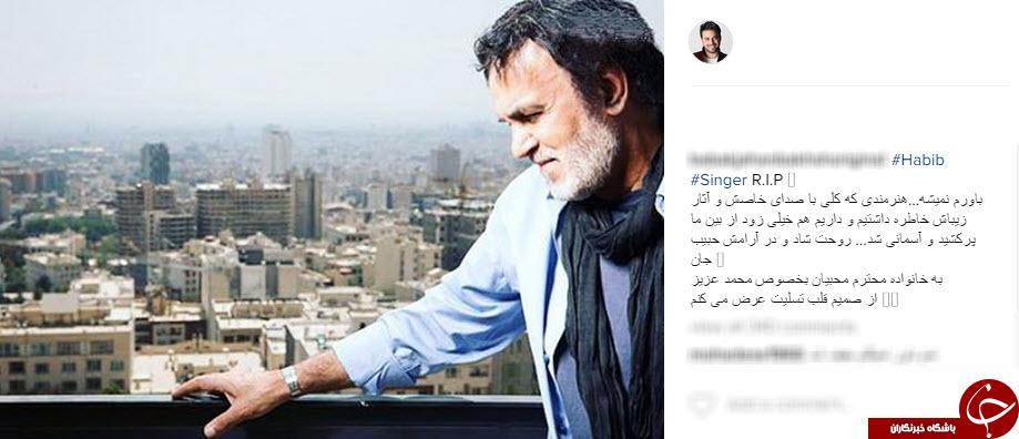 4663095 771 - حبیب  خواننده محبوب درگذشت + واکنش هنرمندان در اینستاگرام