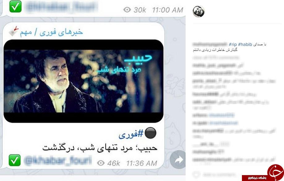 4663098 751 - حبیب  خواننده محبوب درگذشت + واکنش هنرمندان در اینستاگرام