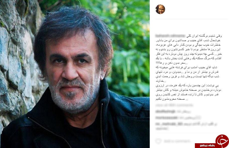 4663123 136 - حبیب  خواننده محبوب درگذشت + واکنش هنرمندان در اینستاگرام