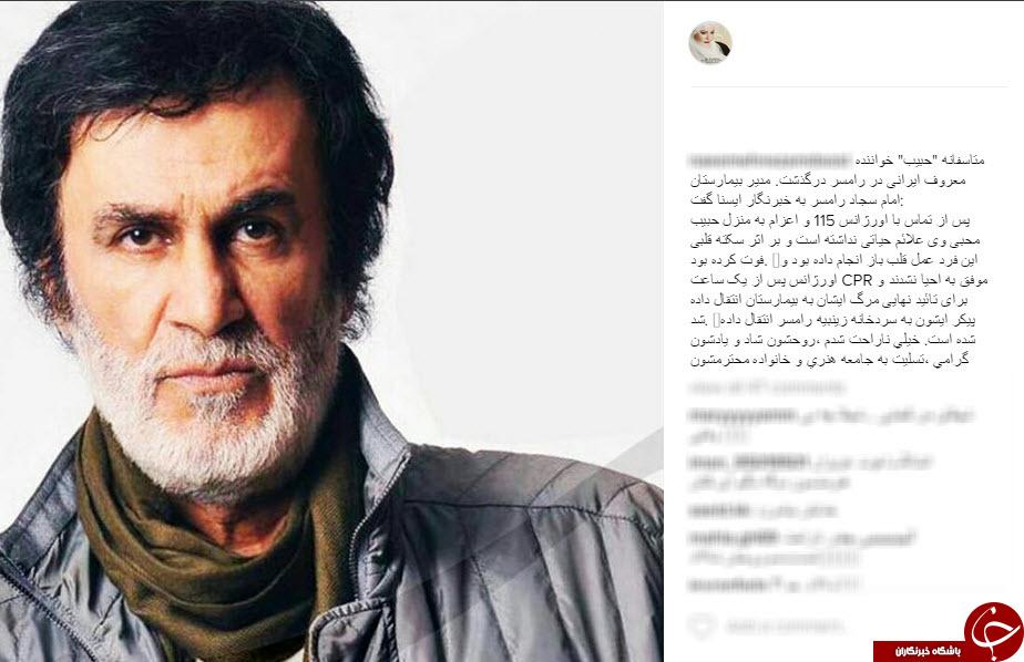 4663124 520 - حبیب  خواننده محبوب درگذشت + واکنش هنرمندان در اینستاگرام