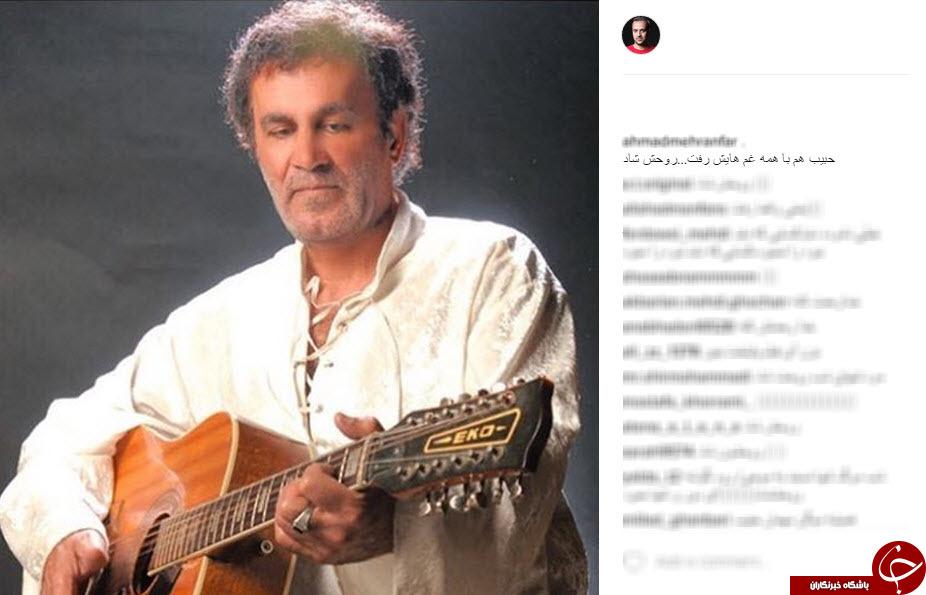 4663153 460 - حبیب  خواننده محبوب درگذشت + واکنش هنرمندان در اینستاگرام