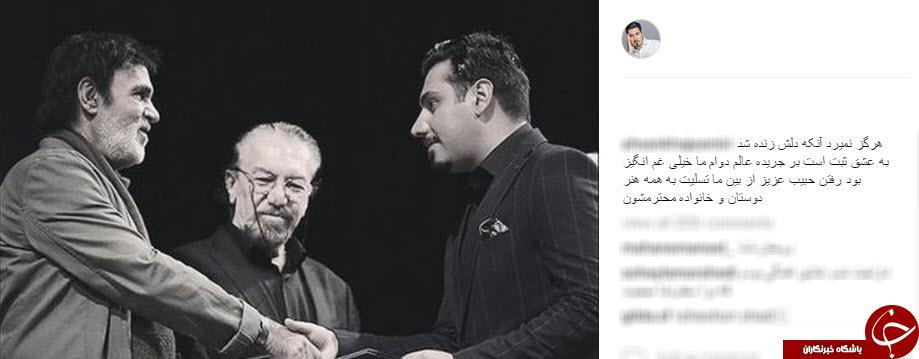 4663222 945 - حبیب  خواننده محبوب درگذشت + واکنش هنرمندان در اینستاگرام