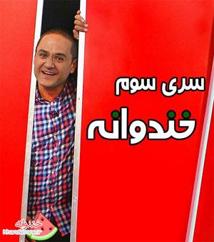 ماجرای دعوای دیشب برنامه خندوانه ۲۰ خرداد ۹۵
