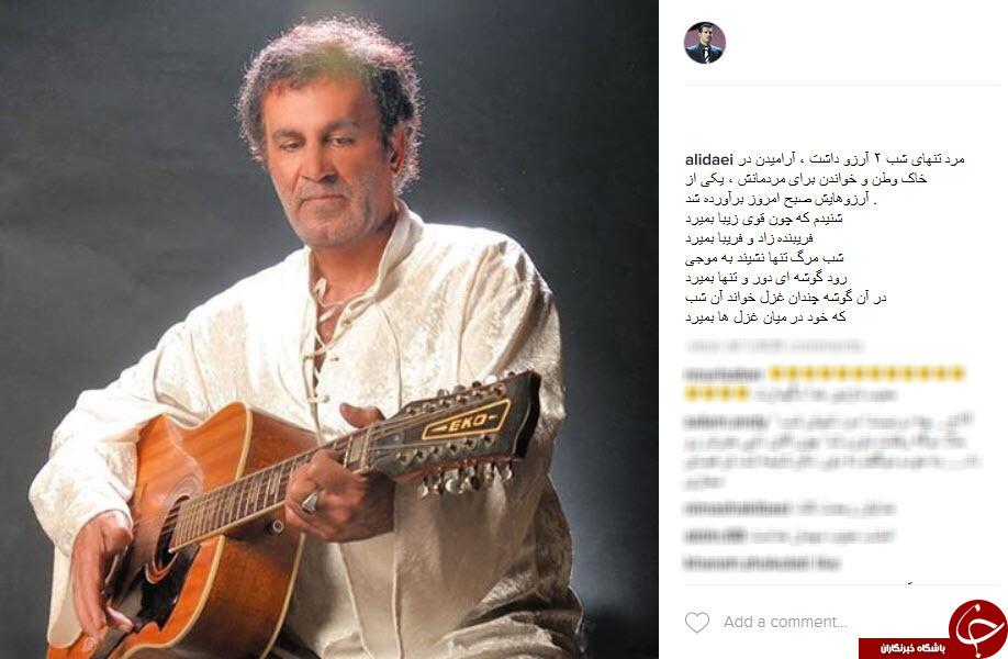 4663871 428 - حبیب  خواننده محبوب درگذشت + واکنش هنرمندان در اینستاگرام