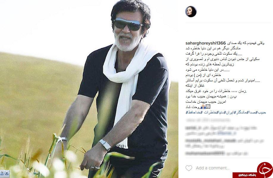 4663875 238 - حبیب  خواننده محبوب درگذشت + واکنش هنرمندان در اینستاگرام