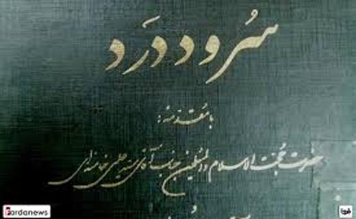 حمید سبزواری، پدر شعر انقلاب درگذشت